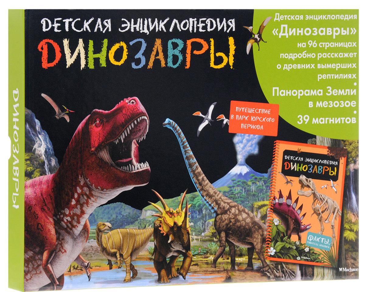 Динозавры. Детская энциклопедия о в завязкин в и щенников наша планета наша вселенная