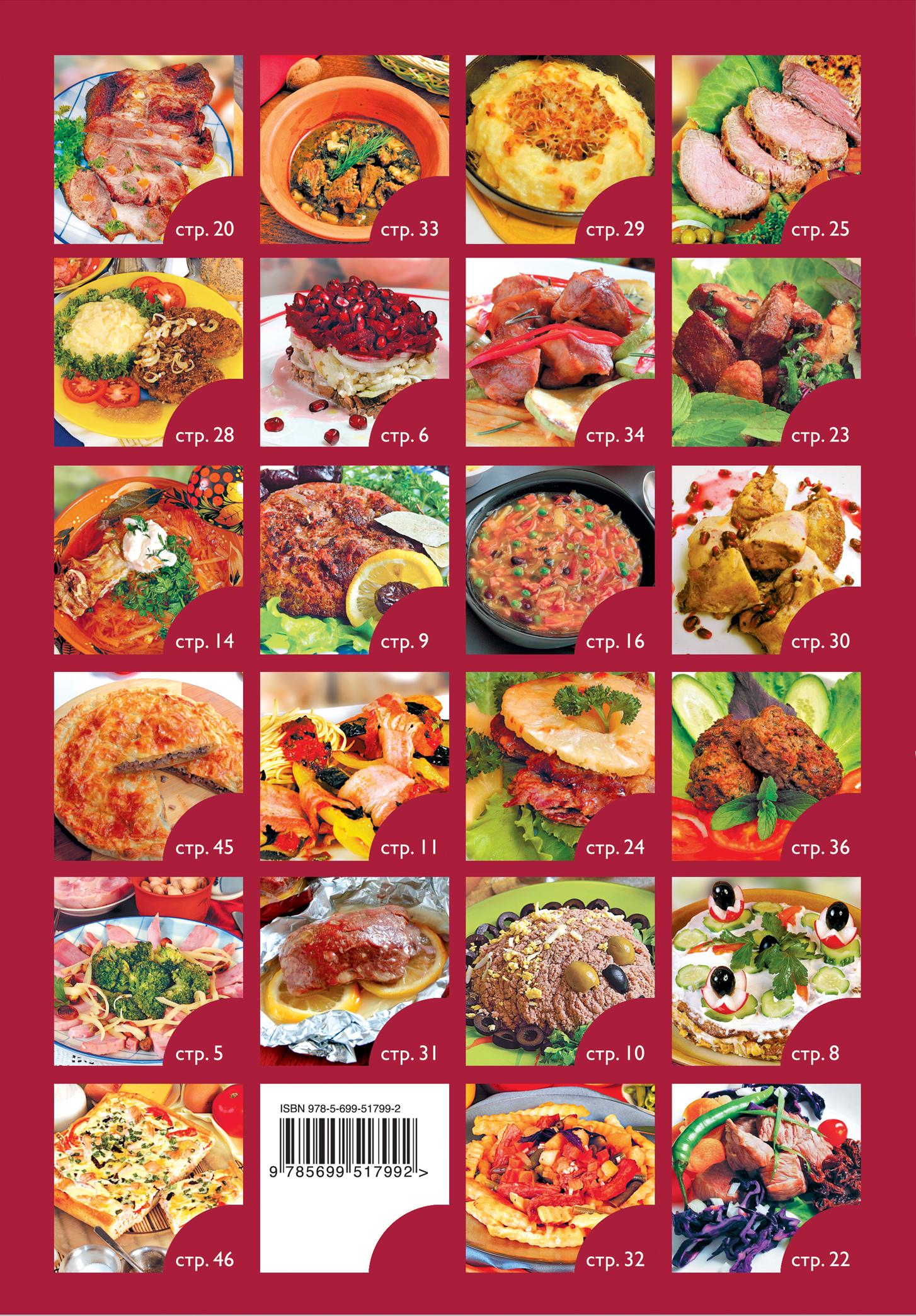 50 рецептов. Блюда из мяса