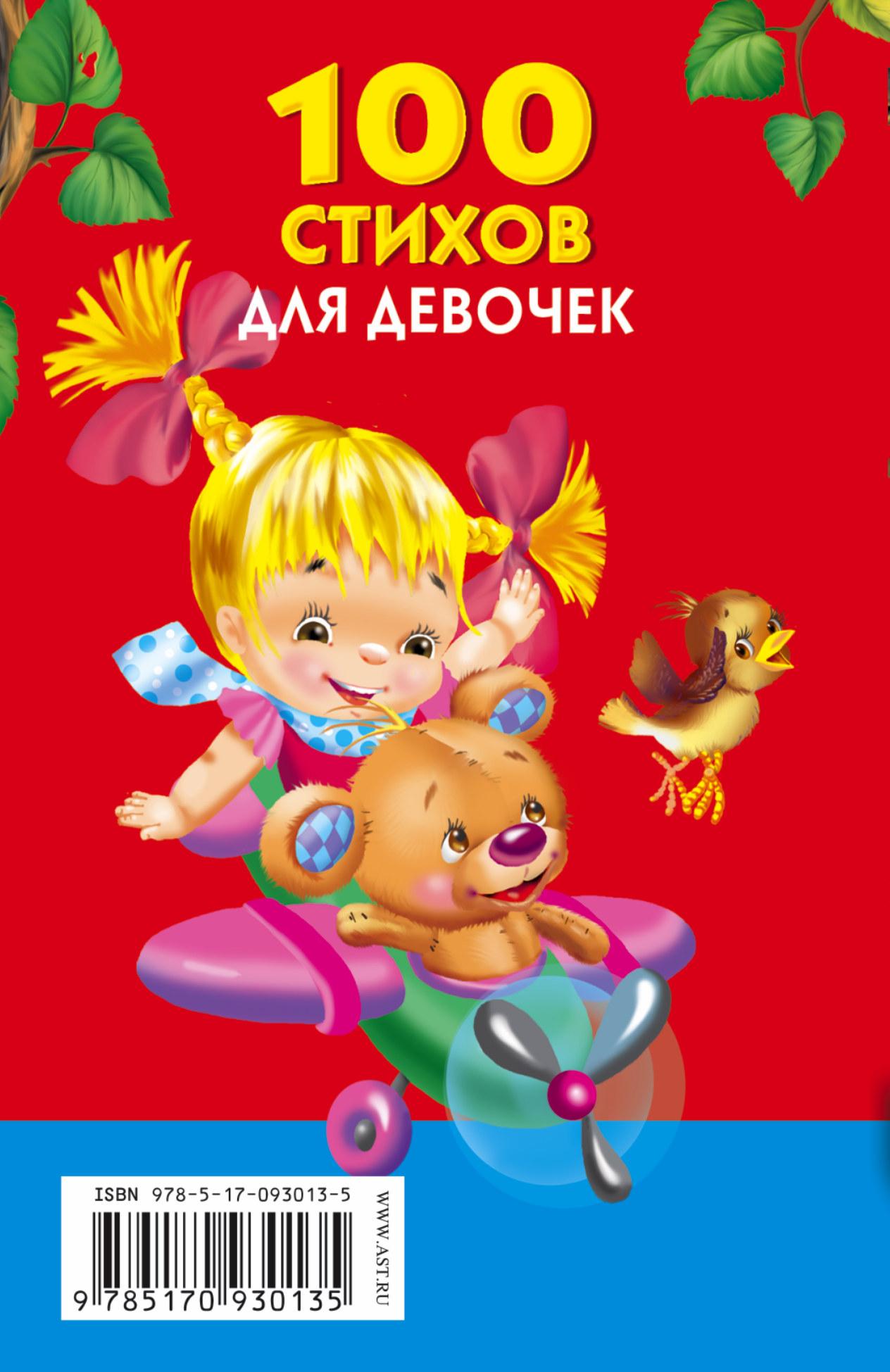 Барто Агния Львовна. 100 стихов для девочек