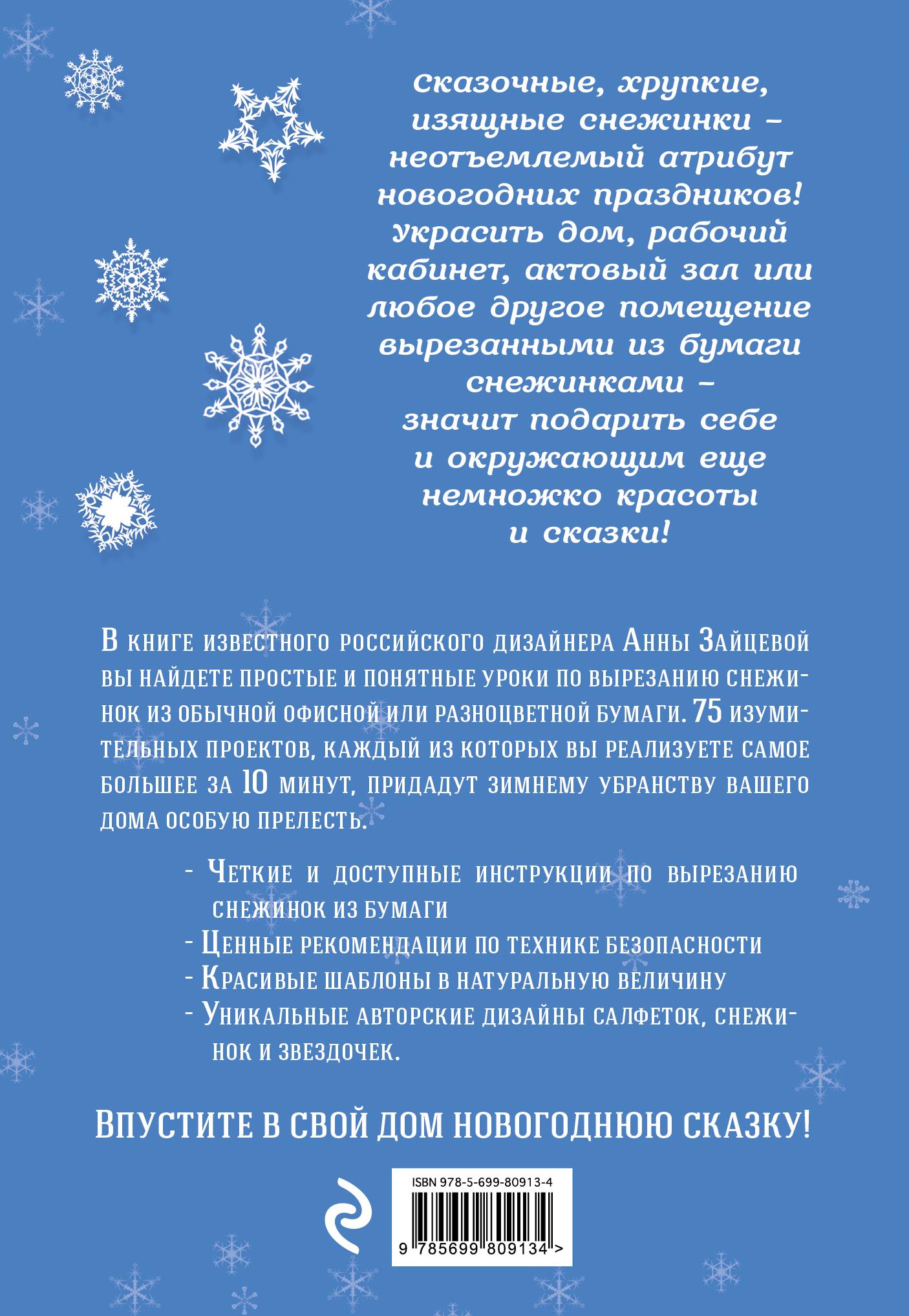 Анна Зайцева. 75 изумительных снежинок из бумаги