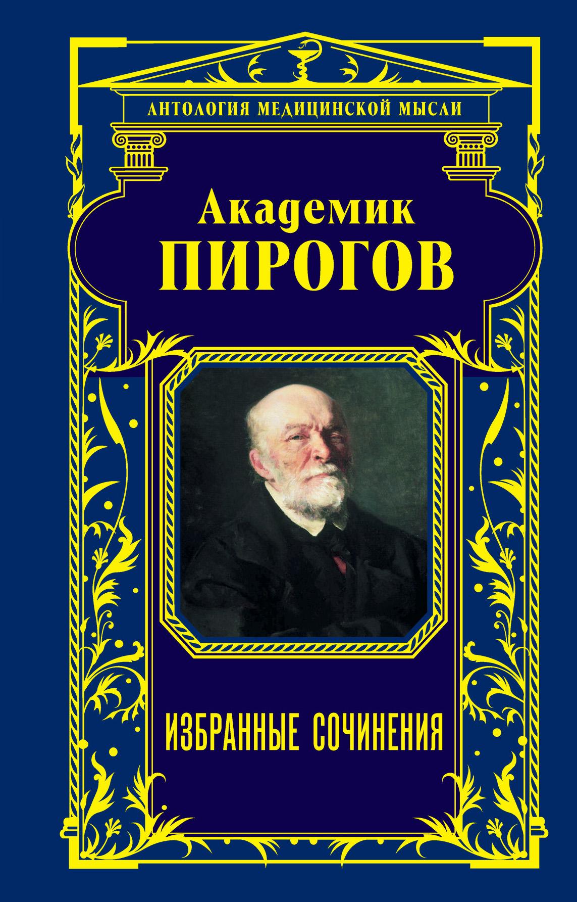 Н. И. Пирогов. Академик Пирогов. Избранные сочинения