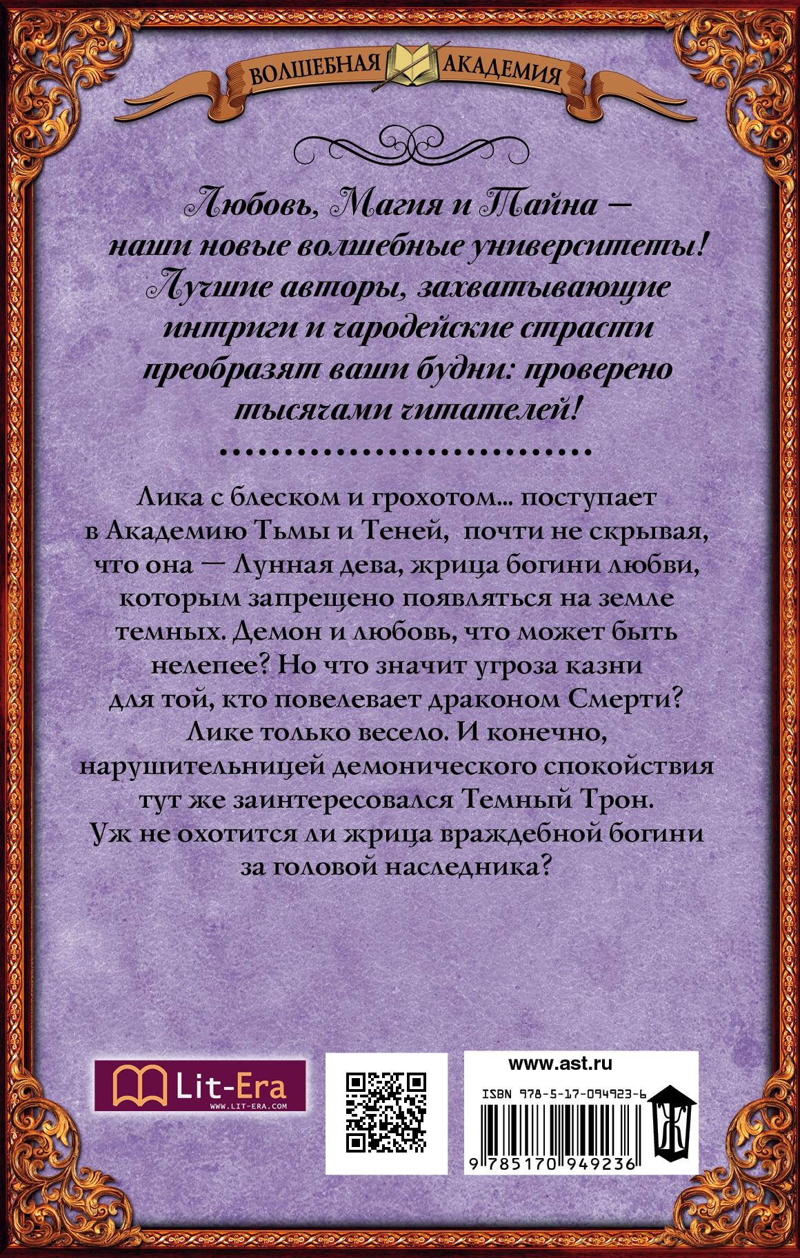 Ирмата Арьяр. Академия Тьмы и Теней. Телохранительница Его Темнейшества