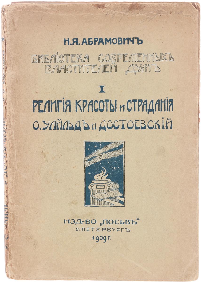 Религия красоты и страдания. О. Уайльд и Достоевский Посев 1909