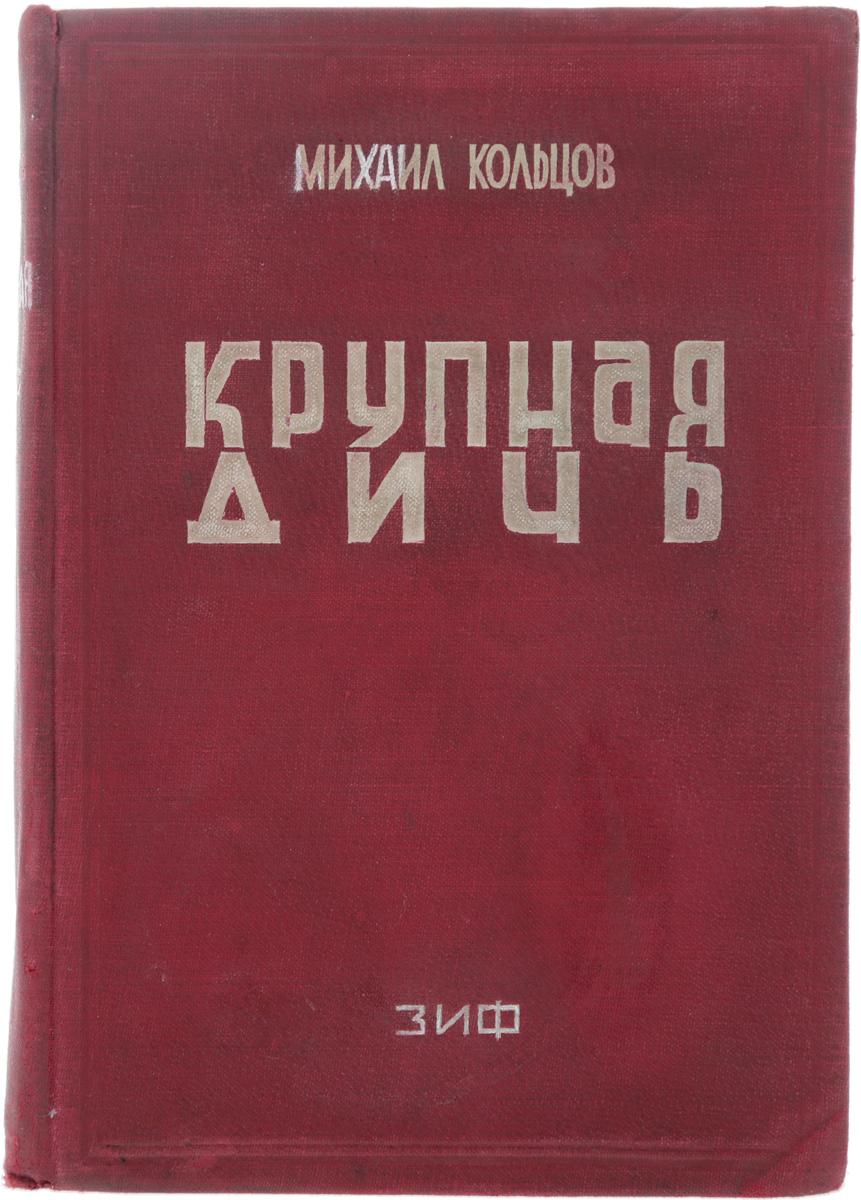 М. Кольцов Крупная дичь магниты кольцова для лечения цена