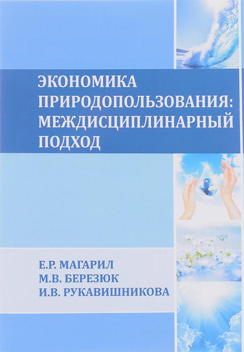 Экономика природопользования. Междисциплинарный подход. Учебник