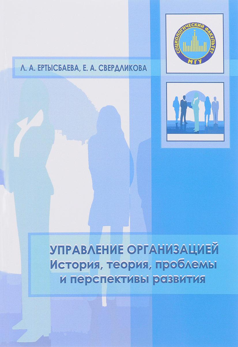 Управление организацией. История, теория, проблемы и перспективы развития. Учебное пособие