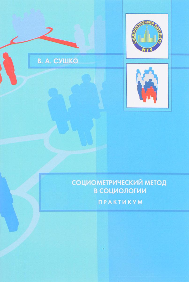 Социометрический метод в социологии
