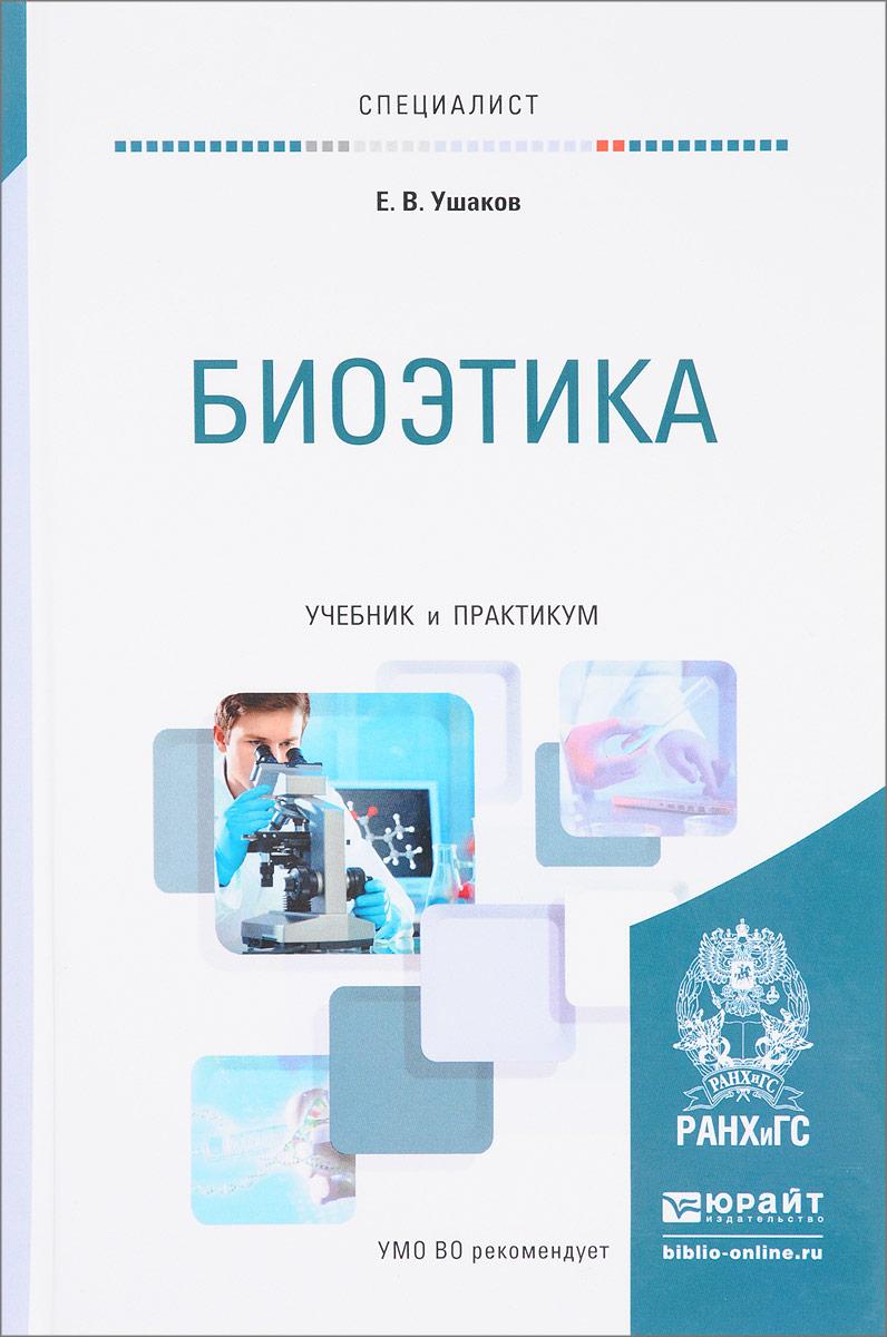 Биоэтика. Учебник и практикум