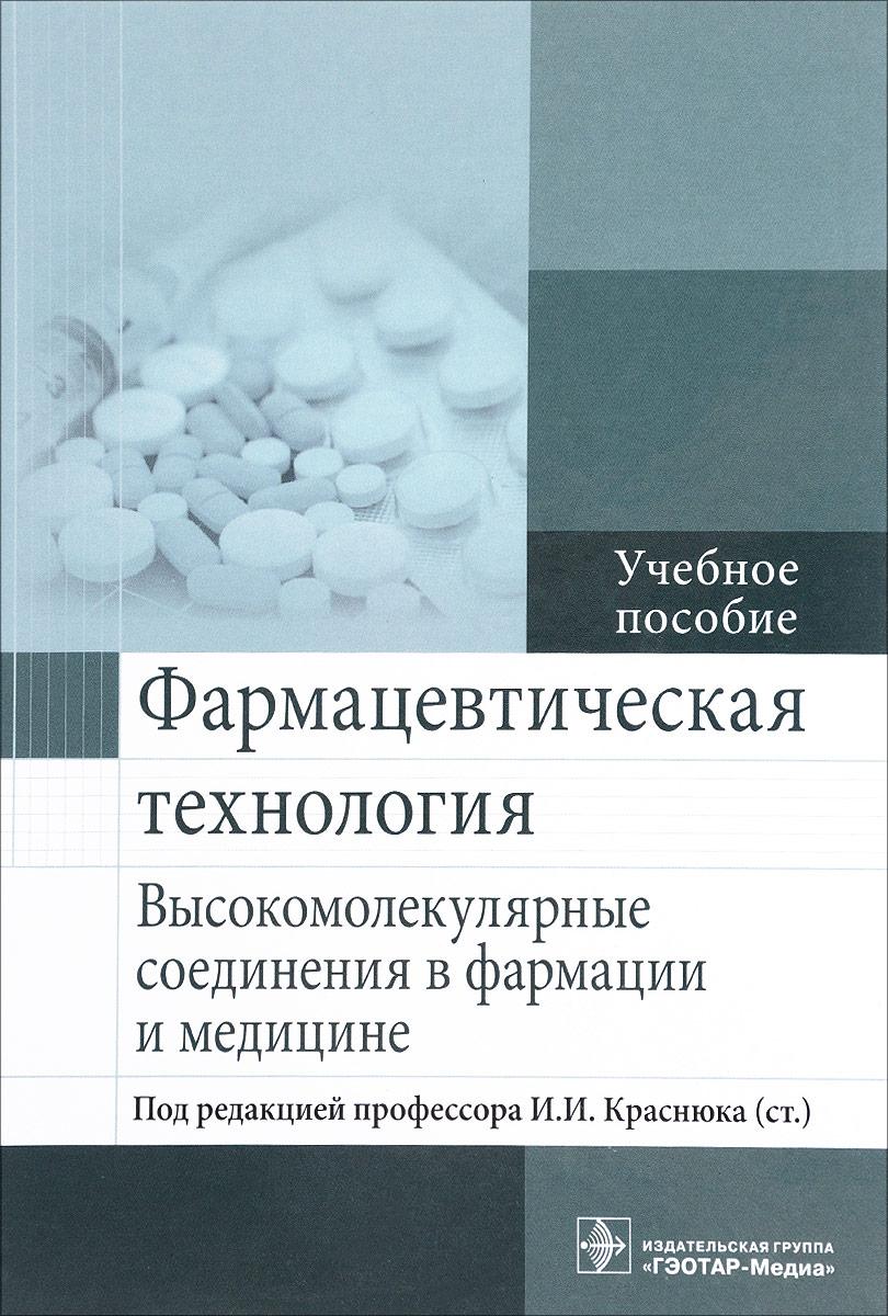 Фармацевтическая технология. Высокомолекулярные соединения в фармации и медицине. Учебное пособие