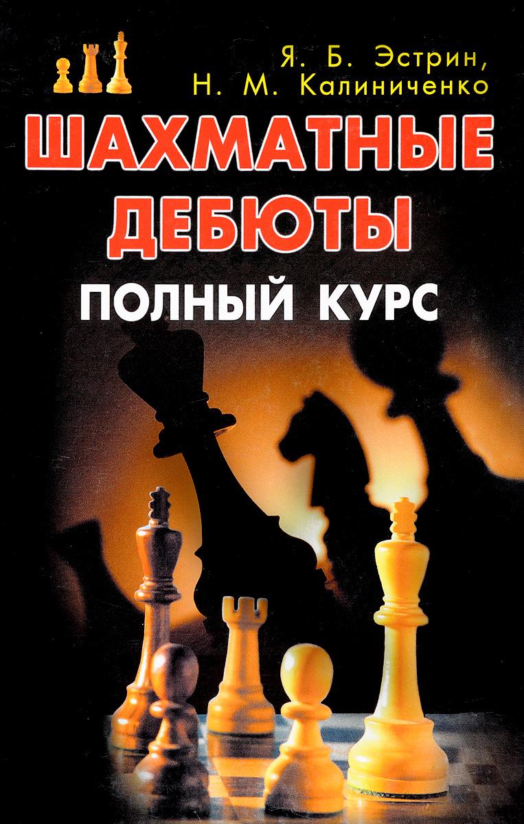 Я. Б. Эстрин, Н. М. Калиниченко Шахматные дебюты. Полный курс