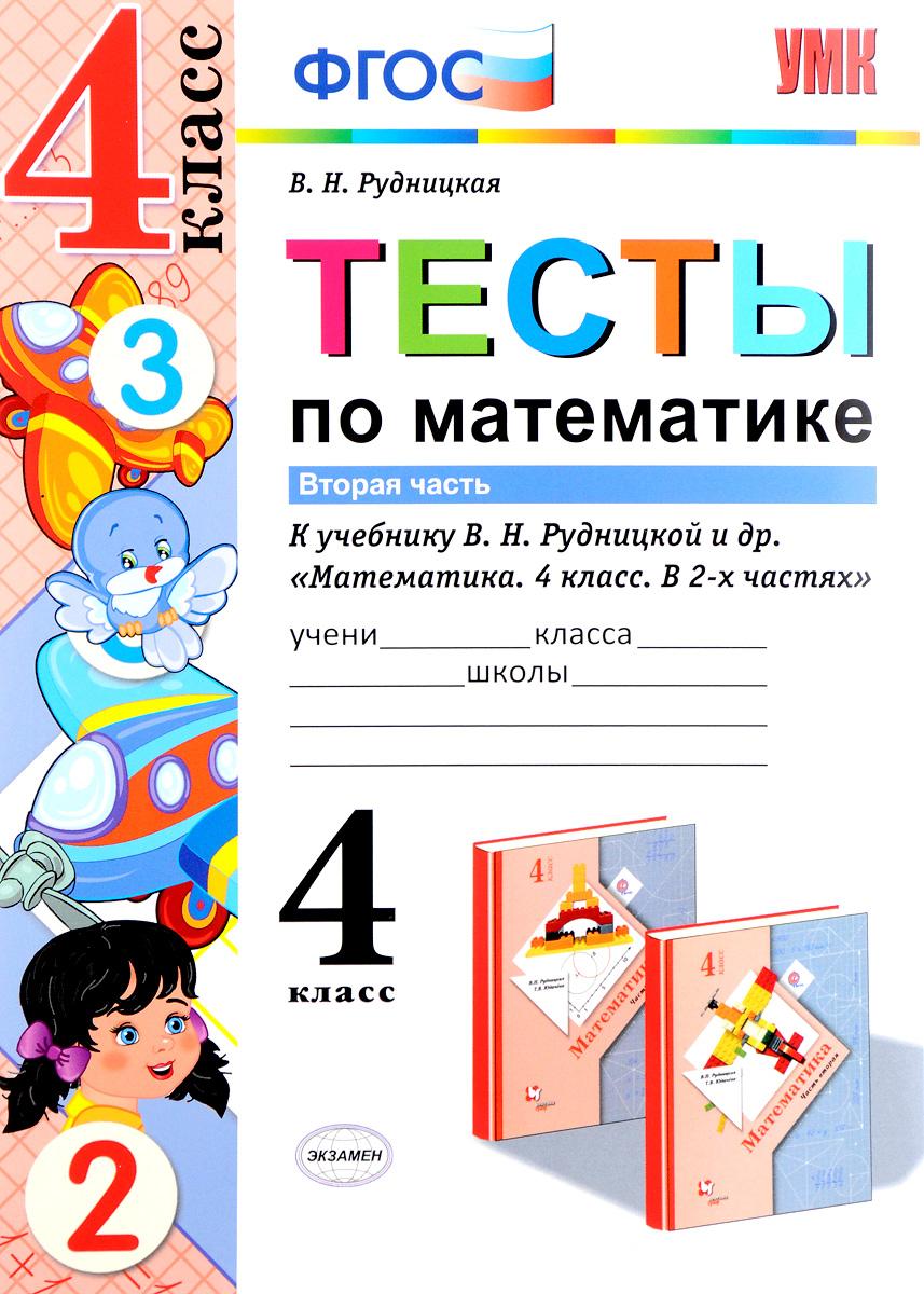 Математика. Тесты. 4 класс. В 2 частях. Часть 2