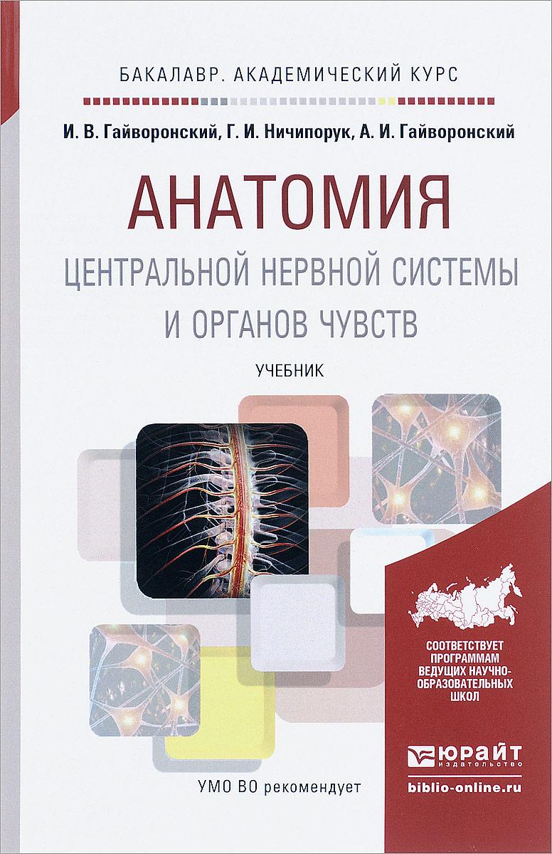 Анатомия центральной нервной системы и органов чувств. Учебник
