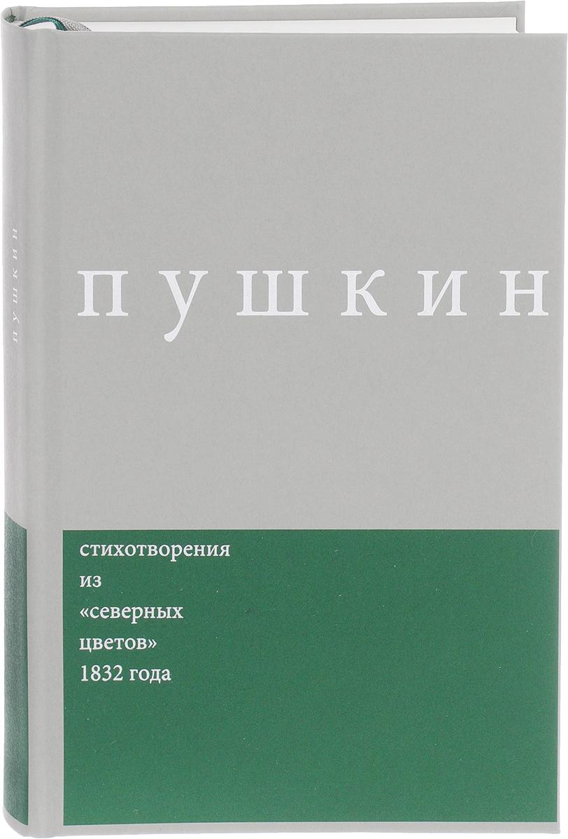 цены  А. С. Пушкин А. С. Пушкин. Сочинения. Комментированное издание
