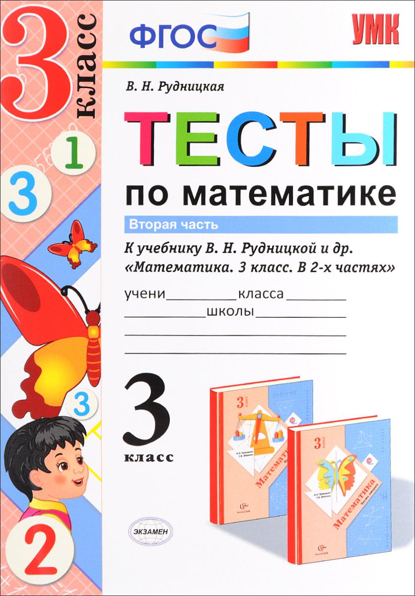 Математика. 3 класс. Тесты. В 2 частях. Часть 2. К учебнику В. Н. Рудницкой
