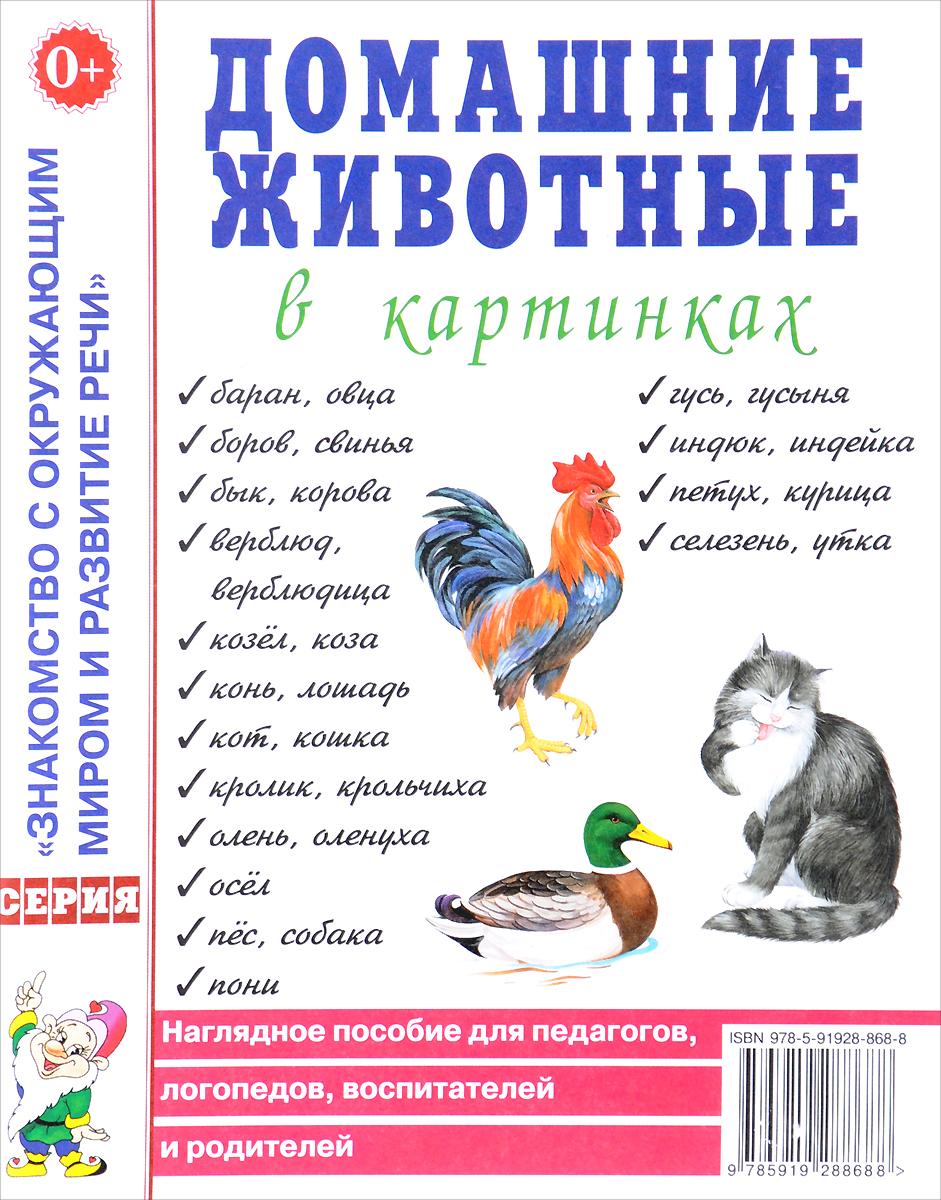 Домашние животные в картинках. Наглядное пособие для педагогов, логопедов, воспитателей и родителей