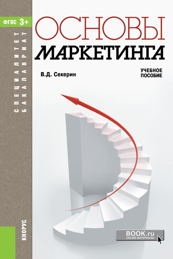 Основы маркетинга. Учебное пособие