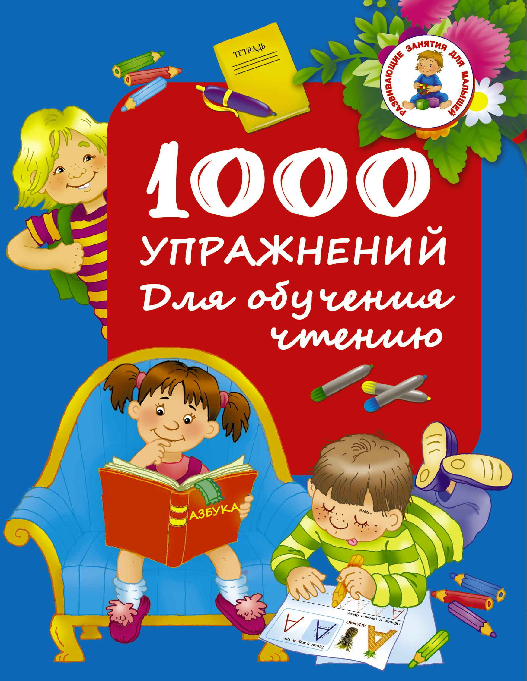 1000 упражнений. Для обучения чтению