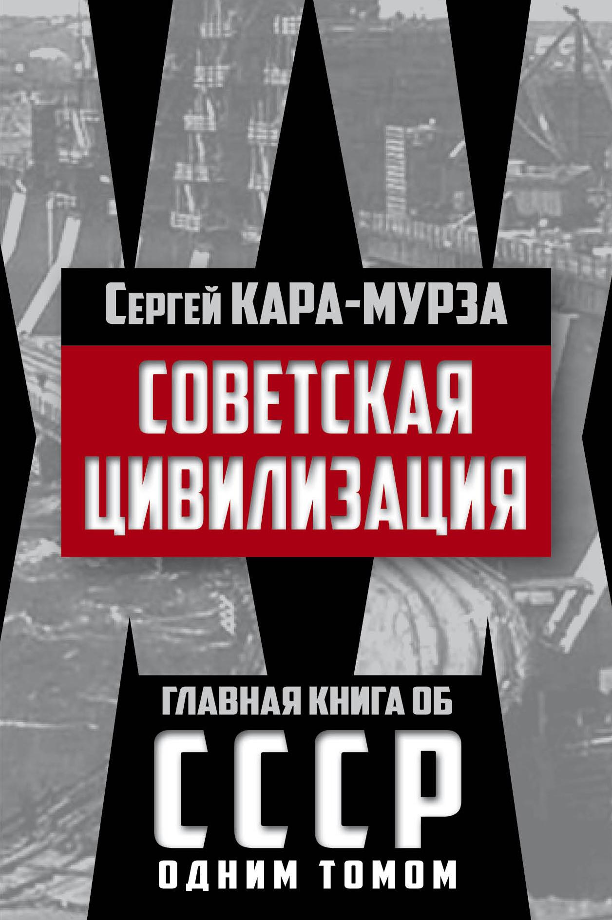 Сергей Кара-Мурза Советская цивилизация сергей кара мурза русский путь вектор программа враги