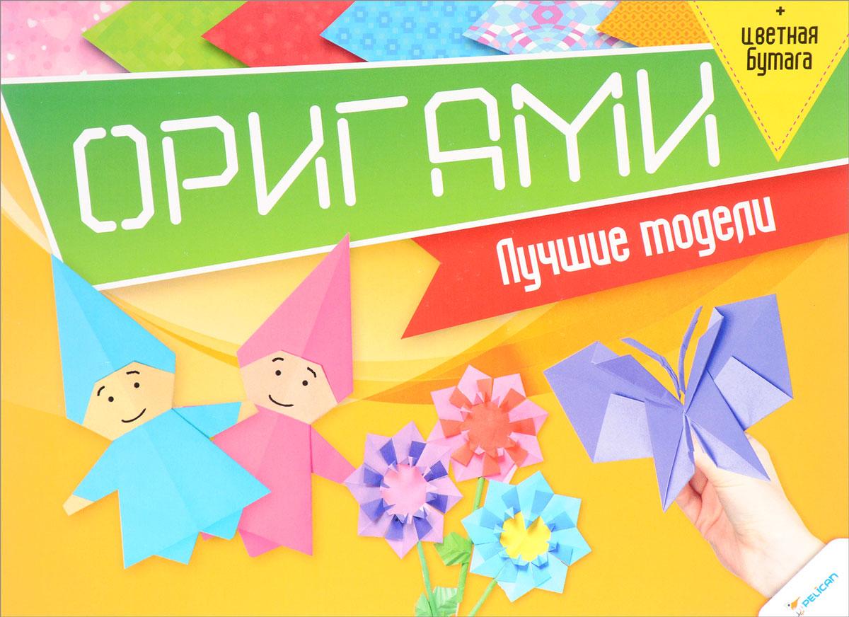 Оригами. Лучшие модели (+ цветная бумага)