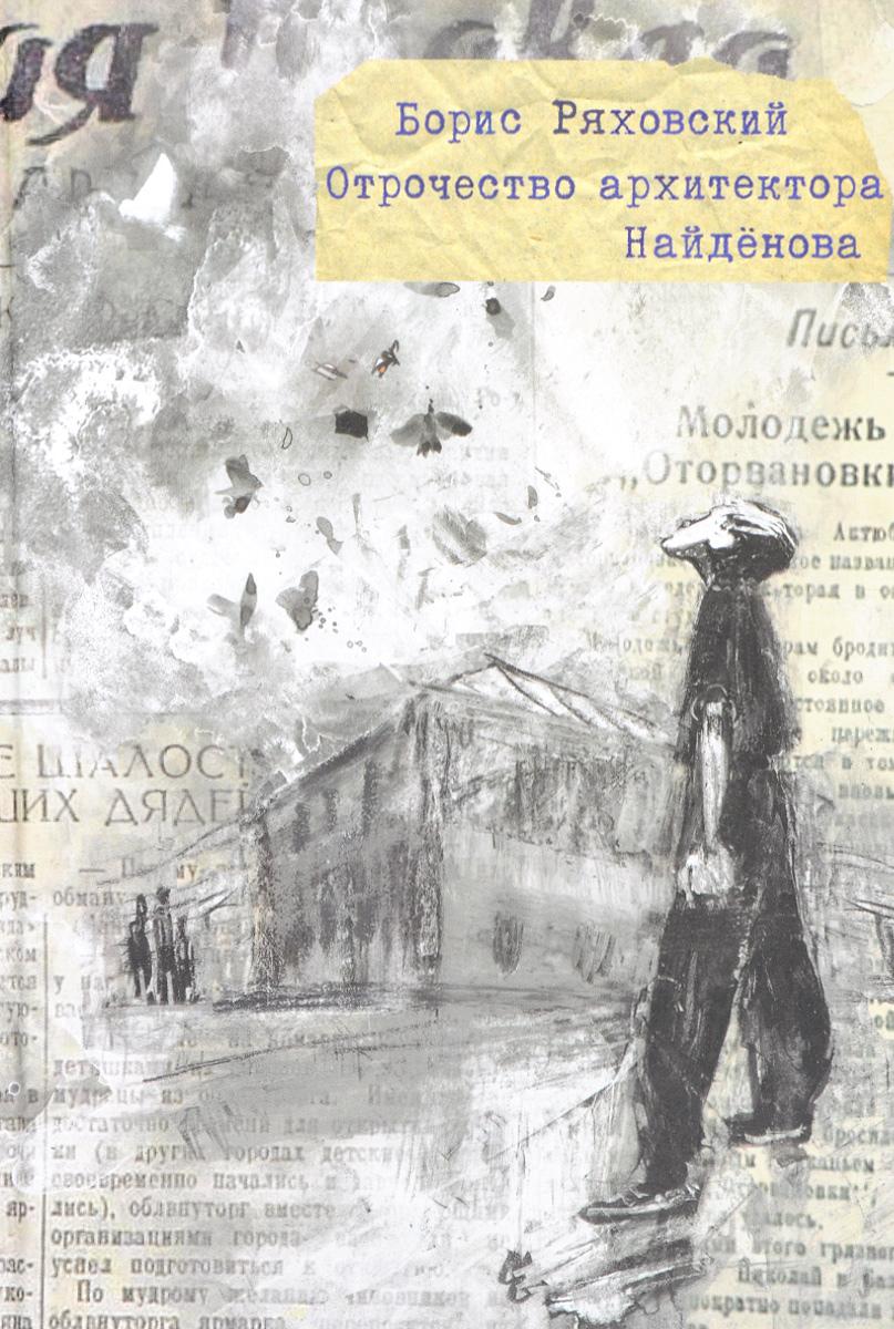 Борис Ряховский Отрочество архитектора Найденова алёна юрьева взаимодействие театра и публики в малом городе