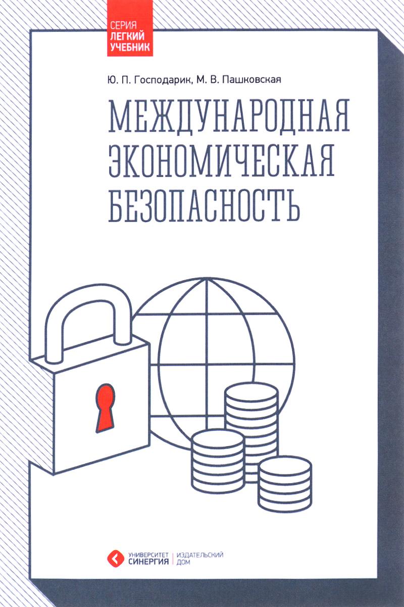 Международная экономическая безопасность. Учебник