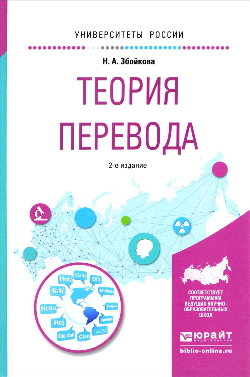 Теория перевода. Учебное пособие