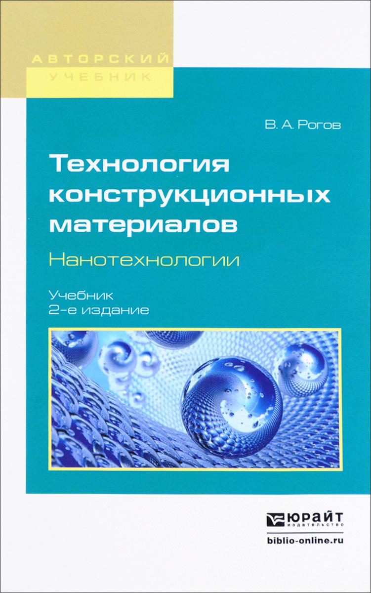 Технология конструкционных материалов. Нанотехнологии. Учебник