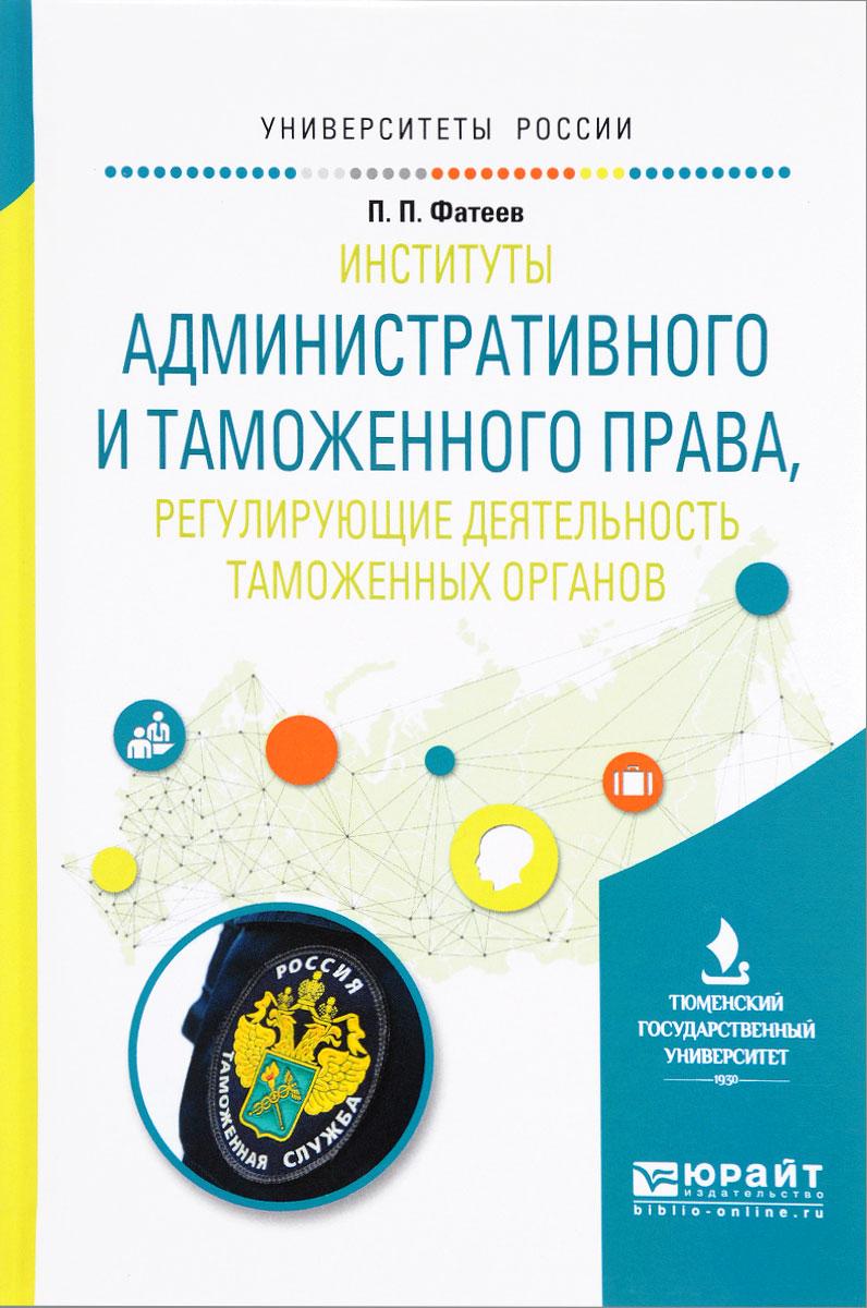 Институты административного и таможенного права, регулирующие деятельность таможенных органов. Учебное пособие