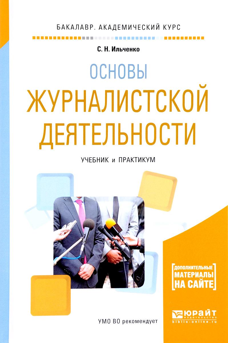 Основы журналистской деятельности. Учебник и практикум