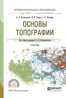 Основы топографии. Учебник