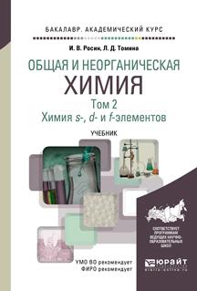 Общая и неорганическая химия. Учебник. В 3 томах. Том 2. Химия s-, d- и f- элементов