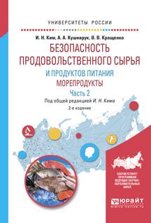 Безопасность продовольственного сырья и продуктов питания. Морепродукты. Учебное пособие. В 2 частях. Часть 2