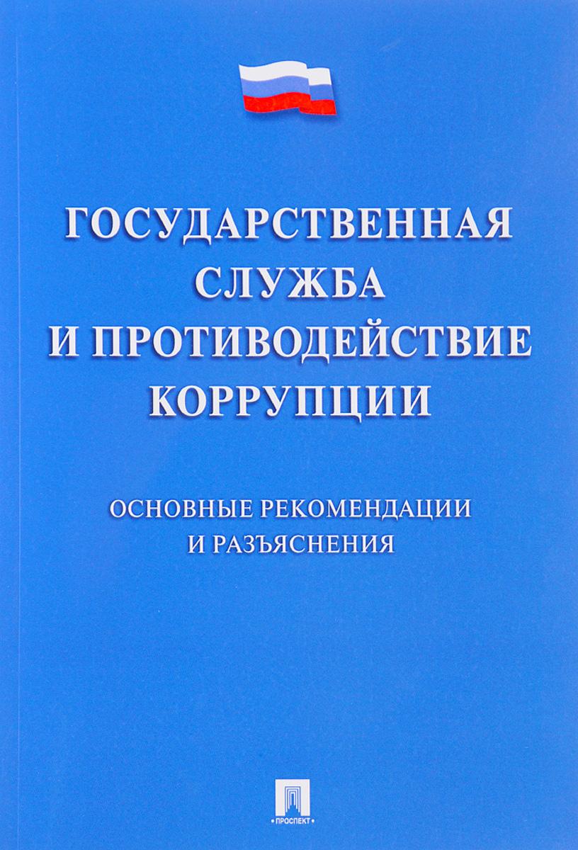 Государственная служба и противодействие коррупции. Основные рекомендации и разъяснения