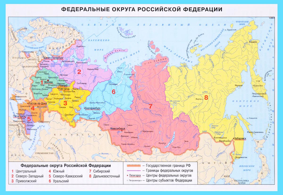 Федеральные округа Российской Федерации