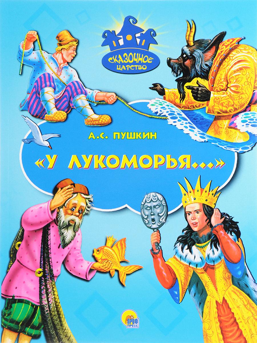 """А. С. Пушкин. """"У лукоморья..."""""""