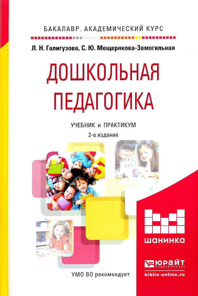 Дошкольная педагогика. Учебник и практикум