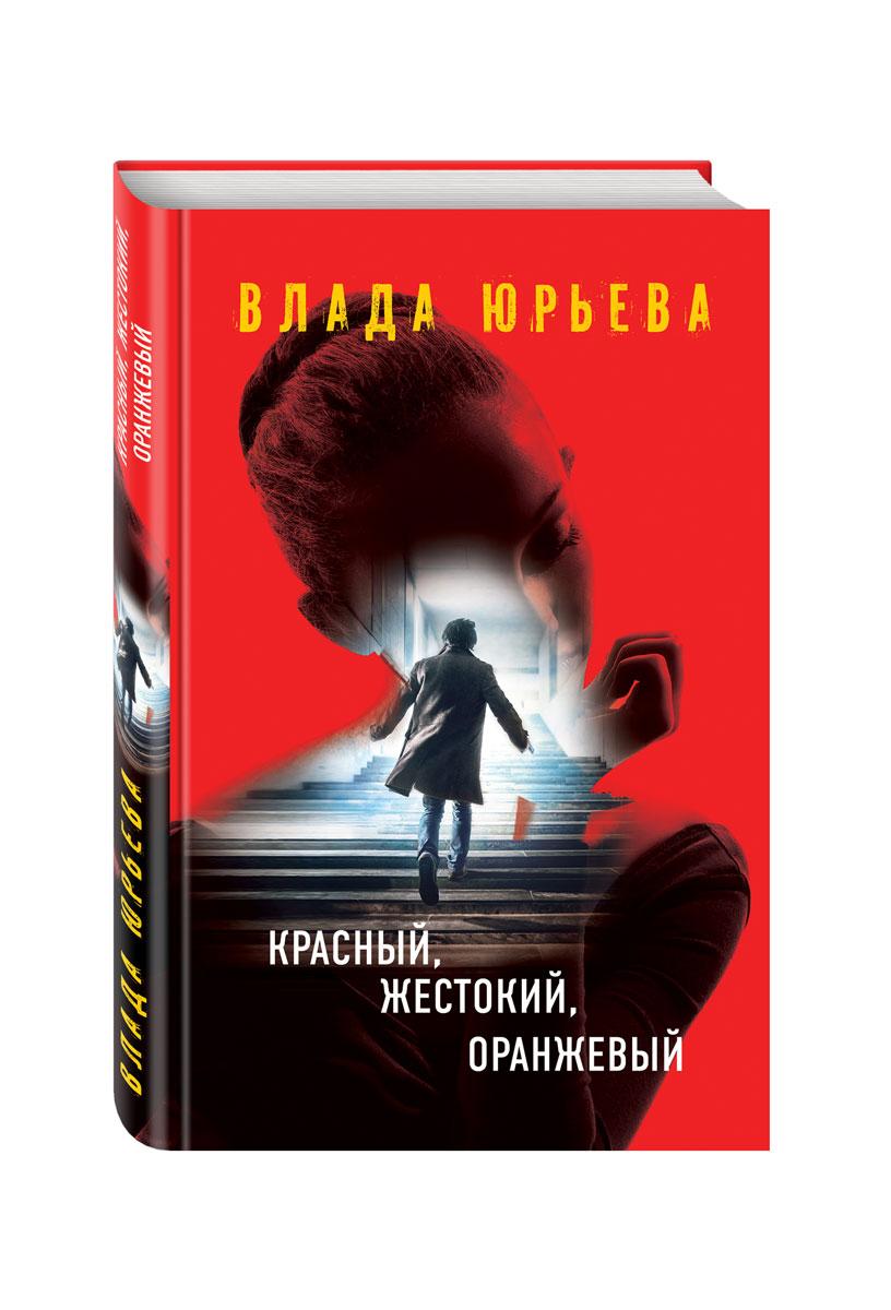 Влада Юрьева Красный, жестокий, оранжевый алёна юрьева взаимодействие театра и публики в малом городе