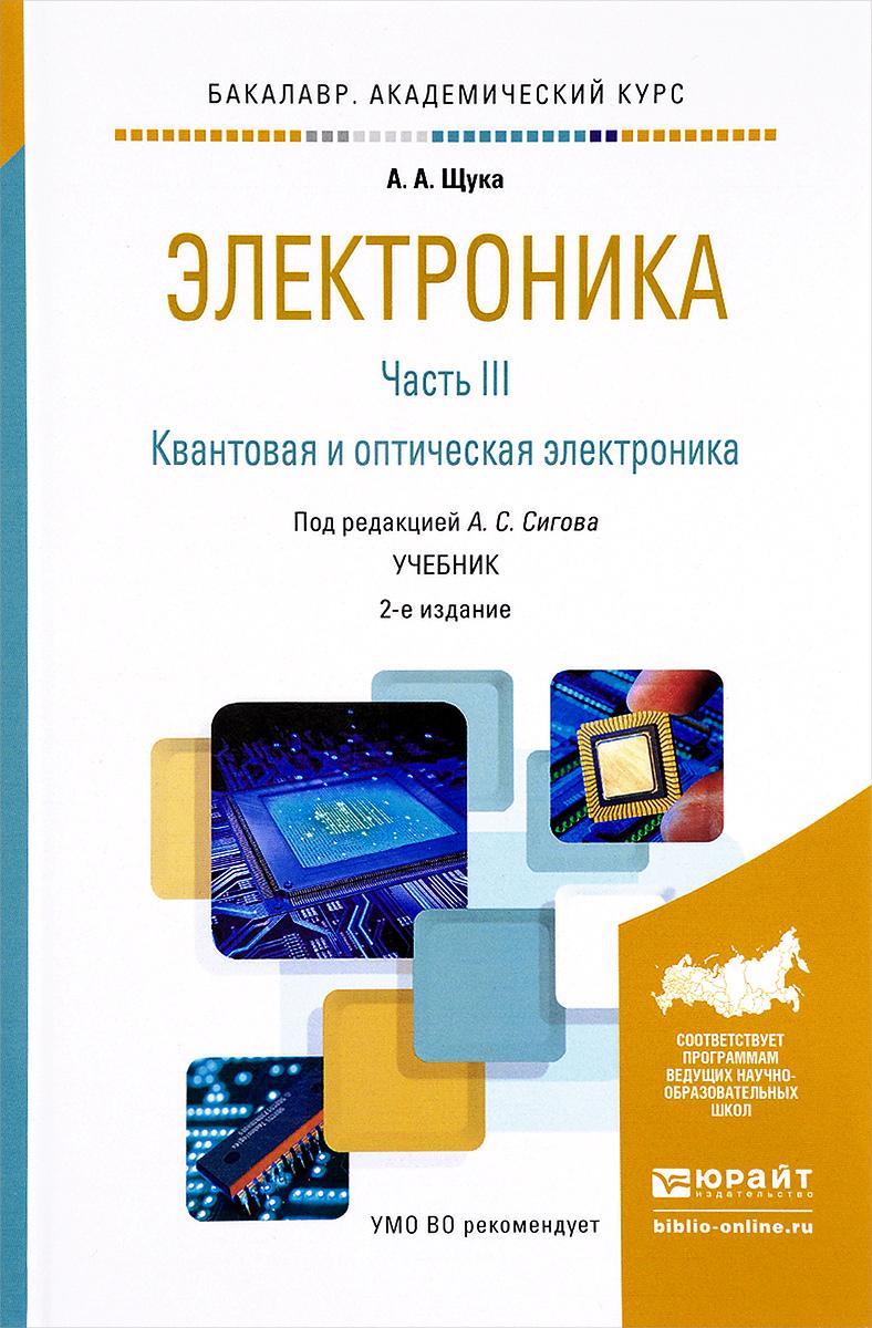 Электроника. Учебник. В 4 частях. Часть 3. Квантовая и оптическая электроника