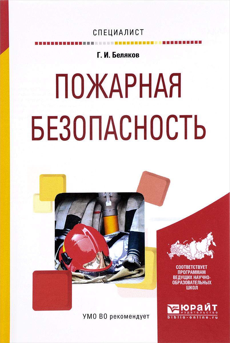 Пожарная безопасность. Учебное пособие