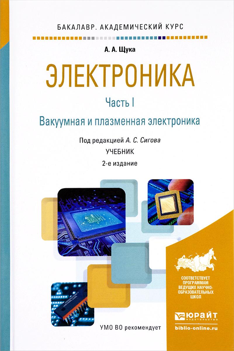 Электроника. Учебник. В 4 частях. Часть 1. Вакуумная и плазменная электроника