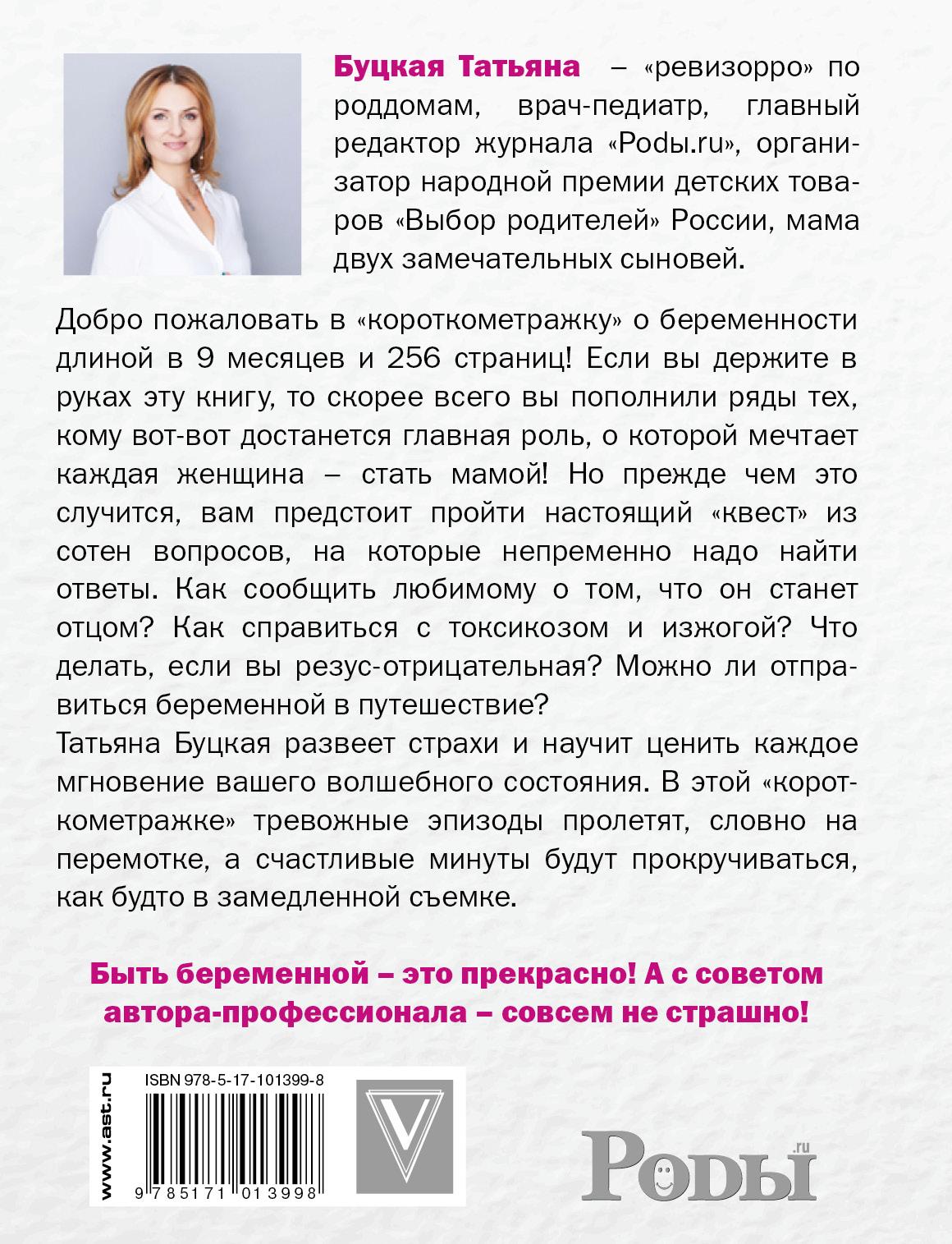 Татьяна Буцкая. #Беременность. Короткометражка длиной в 9 месяцев