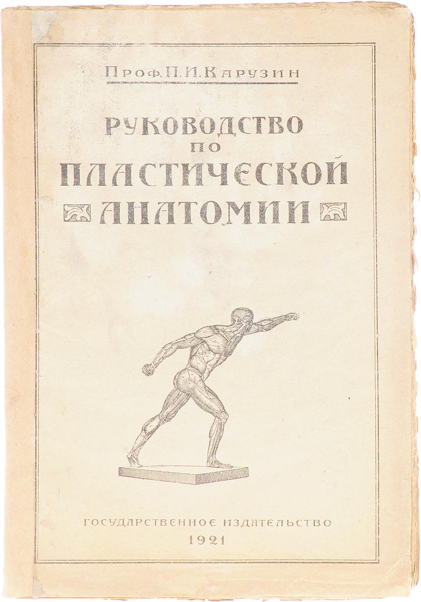 Руководство по пластической анатомии. Выпуск 1 Государственное издательство 1921