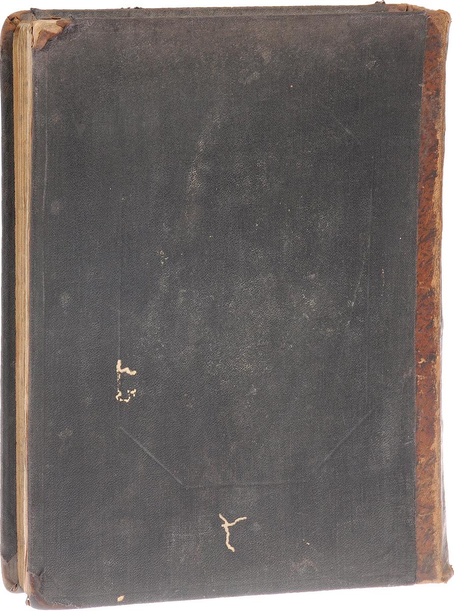 Мишнайот. Мишна. Часть I. Отдел I0120710Вильна, 1904 год. Типография Вдовы и братьев Ромм. Владельческий переплет. Сохранность хорошая. Второзаконие - пятая книга Пятикнижия (Торы), Ветхого Завета и всей Библии. В еврейских источниках эта книга также называется Мишне Тора (букв. повторение Закона), поскольку представляет собой повторное изложение всех предыдущих книг. Книга носит характер длинной прощальной речи, обращенной Моисеем к израильтянам накануне их перехода через Иордан и завоевания Ханаана. В отличие от всех других книг Пятикнижия, Второзаконие, за исключением немногочисленных фрагментов и отдельных стихов, написана от первого лица. Содержание Второзакония сочетает три элемента: исторический, законодательный и назидательный; наиболее характерным и значительным для этой книги является последний, имеющий целью утвердить в сознании израильтян целый ряд нравственных и религиозных принципов, без которых не может сложиться и нормально функционировать государственный и общественный строй....