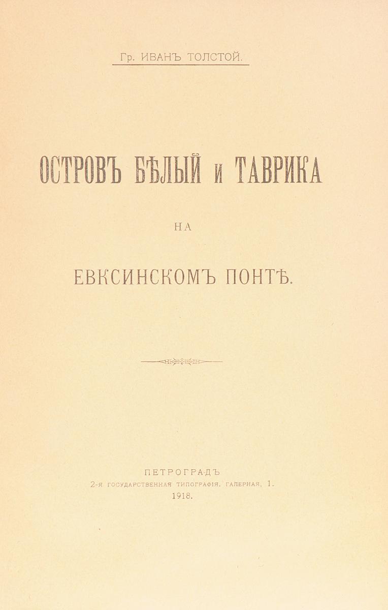 Остров Белый и Таврика на Евксинском Понте 2-я Государственная Типография 1918