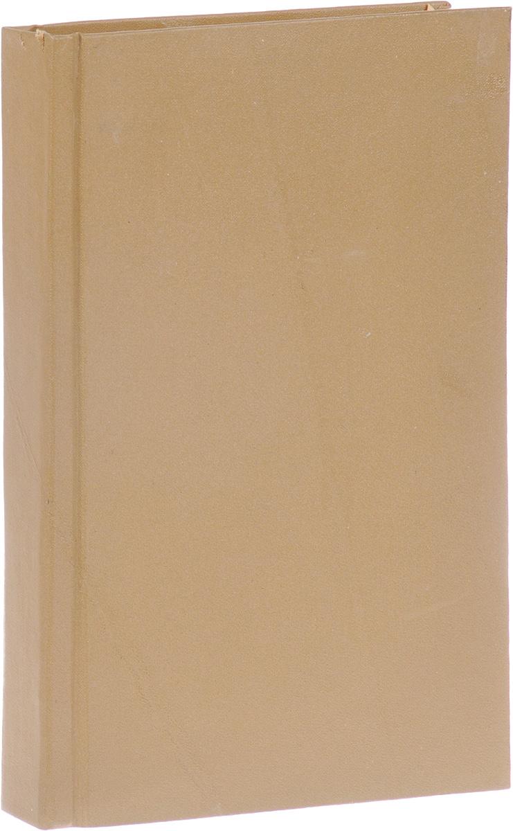Астрономические вечераПК301004_лимонный, салатовыйЛенинград, 1924 год. Государственное издательство. Иллюстрированное издание. Владельческий переплет. Сохранность хорошая. Настоящая книга не имеет целью систематическое изложение астрономии в популярной форме. На это есть достаточное число хороших книг. Составитель более имел в виду представить в простой и возможно занимательной форме главнейшие выводы современной астрономии, не претендуя на полноту. Соображение это определяет собою и план книги: изложению предпосылаются исторические очерки, соединенные с биографиями выдающихся астрономов, причем в надлежащих местах вставлены разъяснения основных понятий. Главная цель книги - дать занимательное чтение тем, кто, не обладая особыми предварительными сведениями, желал бы познакомиться в общих чертах с величием вселенной и обогатить свой ум соединенными с ним возвышенными идеями.
