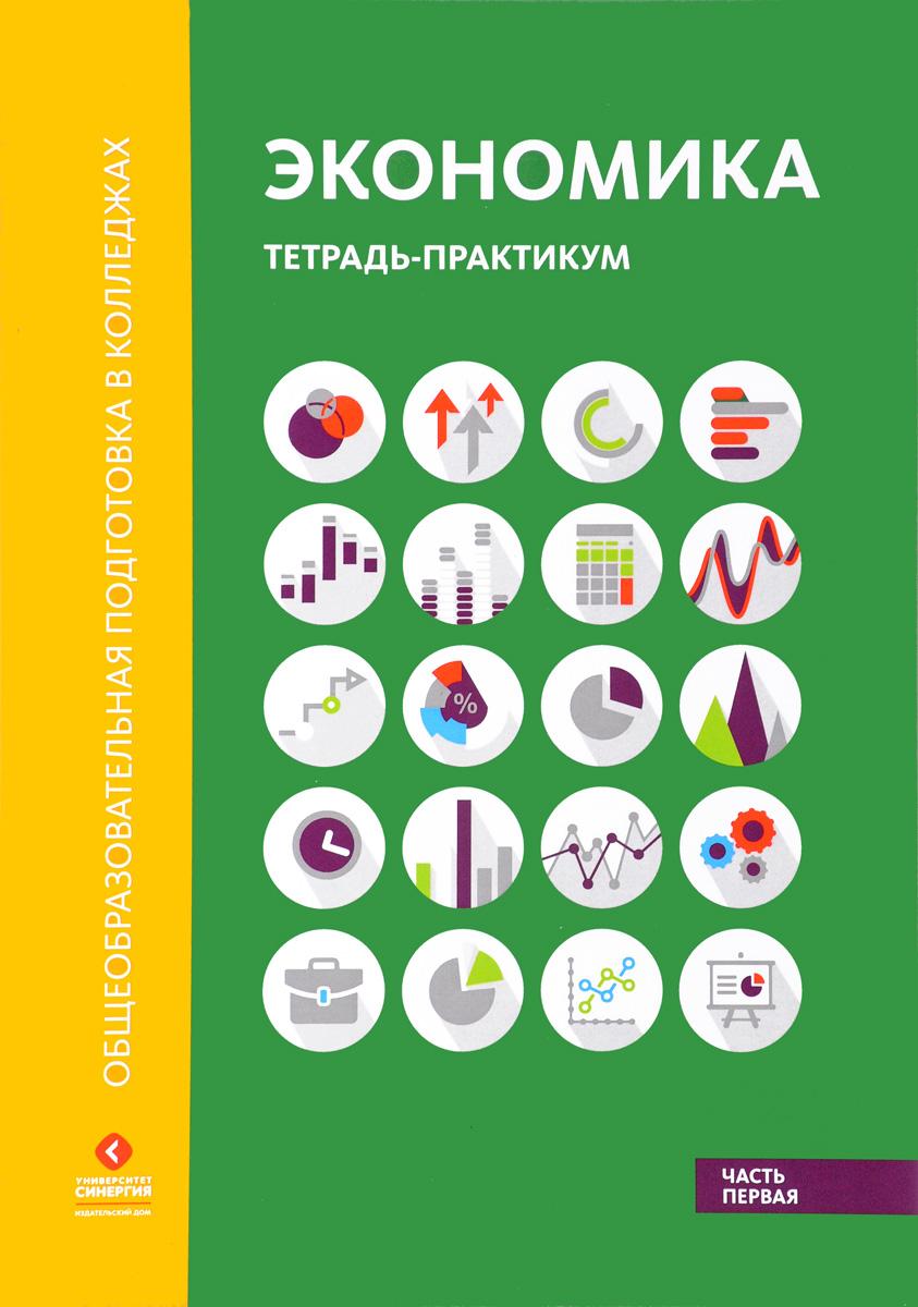 Экономика. тетрадь-практикум. В 2 частях. Часть 1