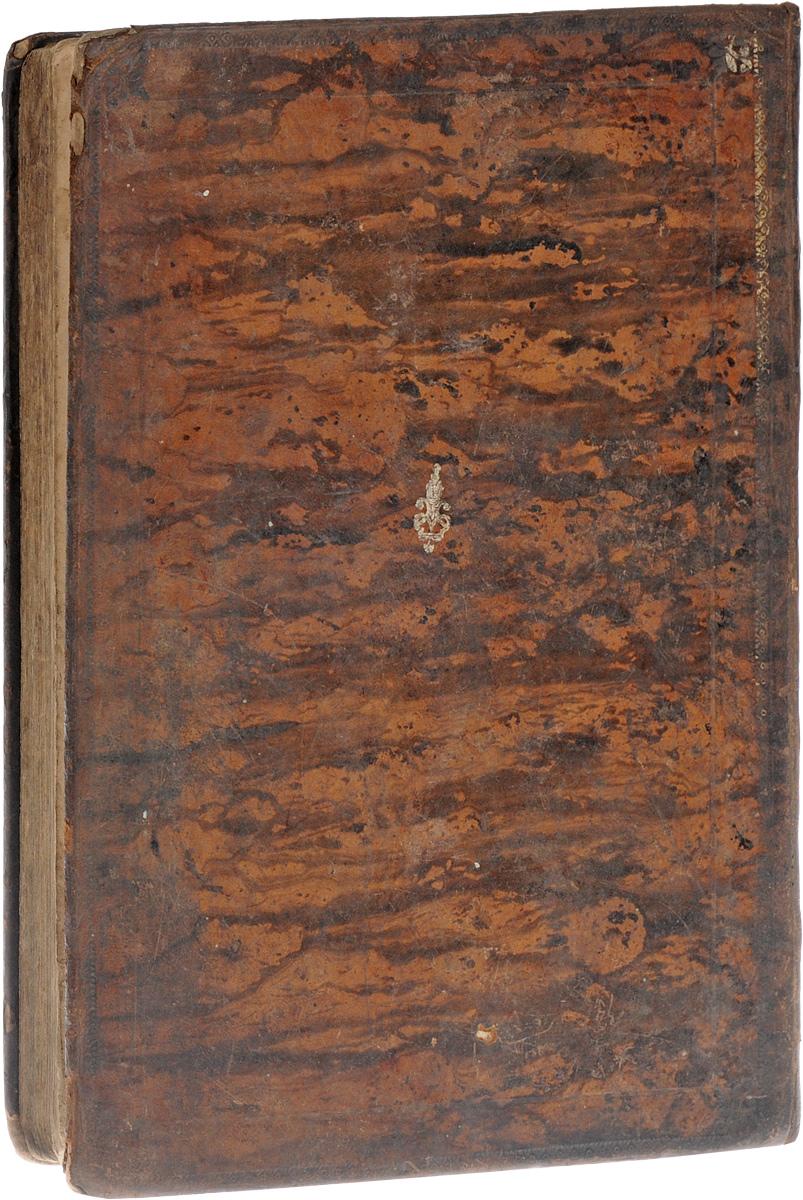 Талмуд Вавилонский. Трактат Хулин0120710Варшава, 1875 год. Типография С. Оргельбранда сыновей.Владельческий переплет.Сохранность хорошая.Талмуд - многотомный свод правовых и религиозно-этических положений иудаизма, - Талмуд известен также как Гемара,- представляющий собой бурную дискуссию вокруг Мишны.Центральным положением ортодоксального иудаизма является вера в то, что Устная Тора была получена Моисеем во время его пребывания на горе Синай, и её содержание веками передавалось от поколения к поколению устно, в отличие от Танаха, - иудейской Библии, - который носит название Письменная Тора (Письменный Закон).Так как толкование Мишны происходило в Палестине и Вавилонии, то имеются два Талмуда - Иерусалимский Талмуд (Талмуд Ерушалми) и Вавилонский Талмуд (Талмуд Бавли). Разница между Иерусалимским и Вавилонским талмудами очень большая. Главное различие заключается в том, что работы по созданию Иерусалимского Талмуда не были завершены. А за последующие два столетия, уже в Вавилонии, все тексты были ещё раз проверены, появились недостающие дополнения и трактовки. Вавилонские Учителя полностью завершили редакцию того текста, что теперь называется Вавилонским Талмудом. Следует отметить, что в Иерусалимском Талмуде есть целые трактаты Мишны, обсуждение которых в Вавилонском Талмуде отсутствует.Не подлежит вывозу за пределы Российской Федерации.