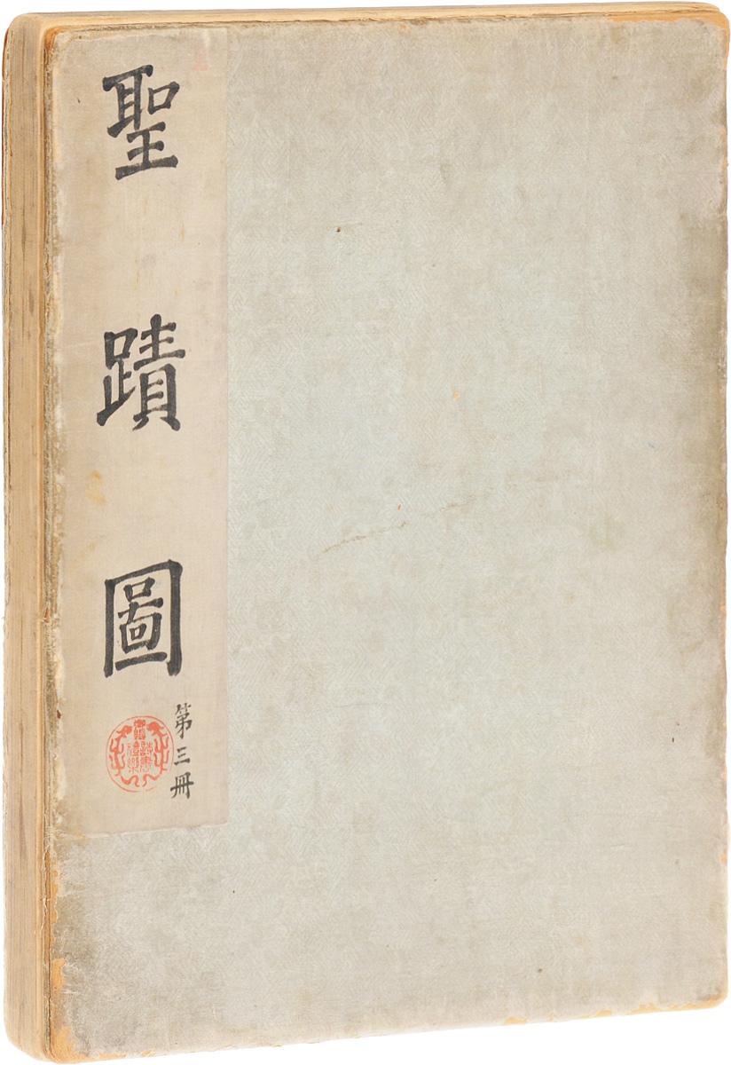 Притчи Конфуция в гравюрах1Китай (?), вторая половина XIX века. Издательство не указано. Владельческий переплет. Сохранность хорошая. Во всей истории мировой философии найдется немного мыслителей, которых можно было бы поставить рядом с Конфуцием. Легендарный великий Учитель, непререкаемый авторитет для китайской философской традиции, он давно уже перешагнул ее совсем не тесные рамки. Наследие Конфуция, если отбросить массу сомнительных и откровенно приписываемых ему текстов, очень лаконично. Однако философская система, разработанная мыслителем и его учениками, уже более чем двух тысячелетий питает китайскую и мировую культуру, независимо от политических поворотов и исторических изменений. Вашему вниманию предлагается альбом гравюр, на которых запечатлены сюжеты притч Конфуция и моменты жизни легендарного Учителя. Не подлежит вывозу за пределы Российской Федерации.