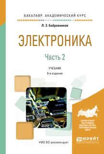 Электроника. Учебник. В 2 частях. Часть 2