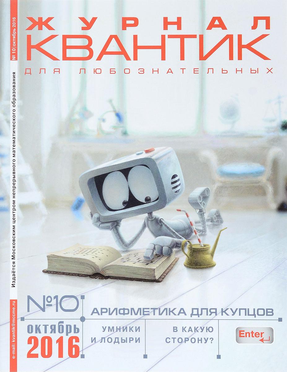 Квантик, №10, октябрь 2016